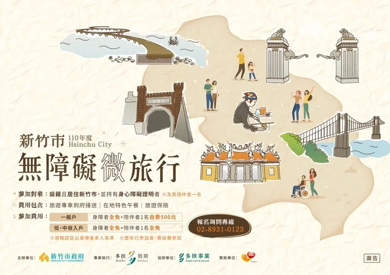 新竹市府推出「無障礙微旅行」今年邁入第五年,規畫6條路線及1條隱藏快閃路線。 ...