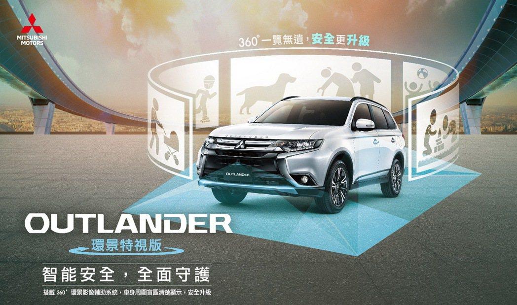OUTLANDER環景特視版限量上市。 圖/中華三菱提供