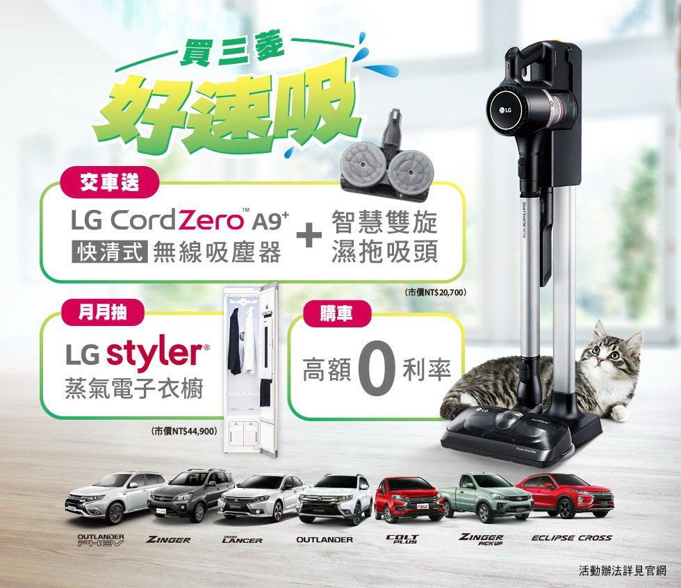 本月購買中華三菱乘用車就送LG CordZero A9快清式無線吸塵器。 圖/中...