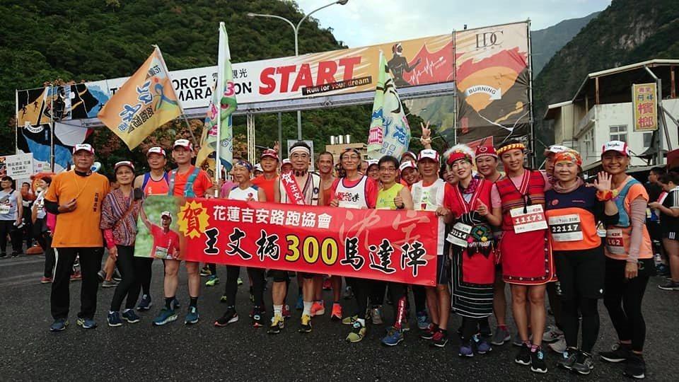花蓮慈濟大學教授王文柄去年11月在太魯閣馬拉松完成300馬壯舉,跑友都來慶賀。 ...