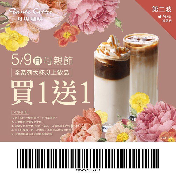 圖/丹堤咖啡官網
