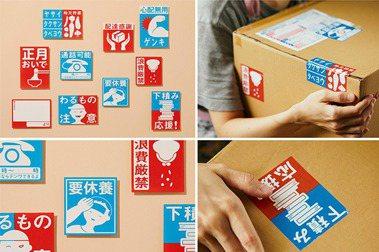 「媽媽貼心叨念」化為包裹小貼紙,日本TOKYO MIDTOWN AWARD得獎作品因疫情商品化上市