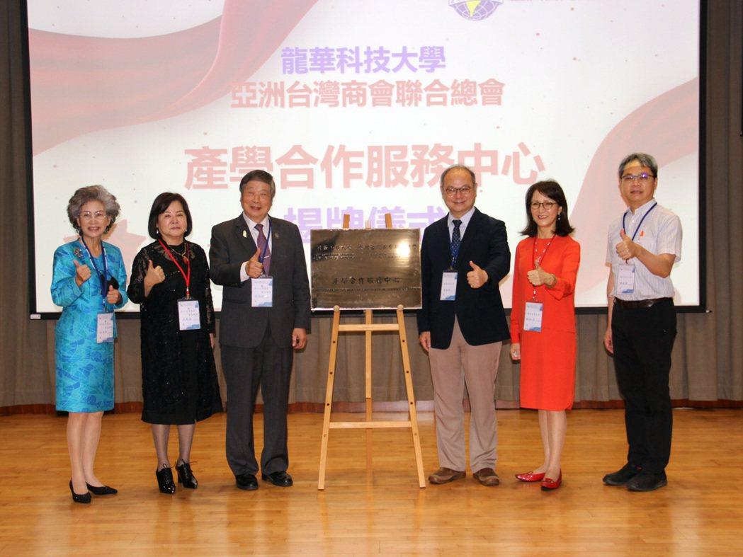 龍華科大攜手亞洲台灣商會聯合總會,共同成立產學服務中心。龍華科大/提供