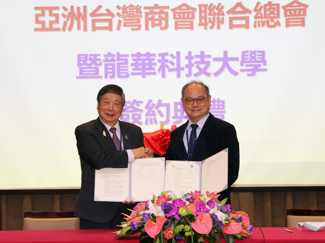 總會長劉樹添(左起)及校長葛自祥簽署合作意向書,強化海外台商人才培育。龍華科大/...