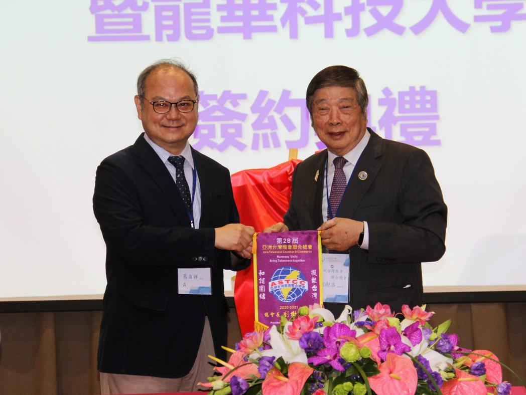 亞洲台灣商會劉總會長高度肯定龍華科大優質辦學成效。龍華科大/提供