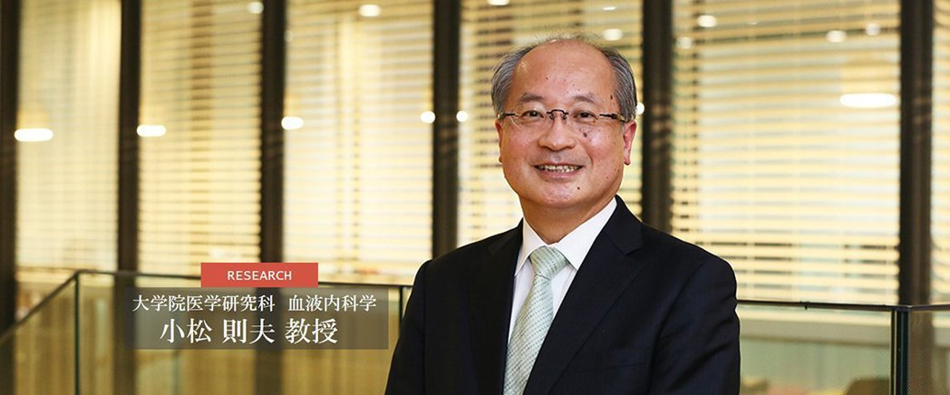 小松則夫教授,4月起任職藥華藥日本子公司董事暨會長。 業者/提供