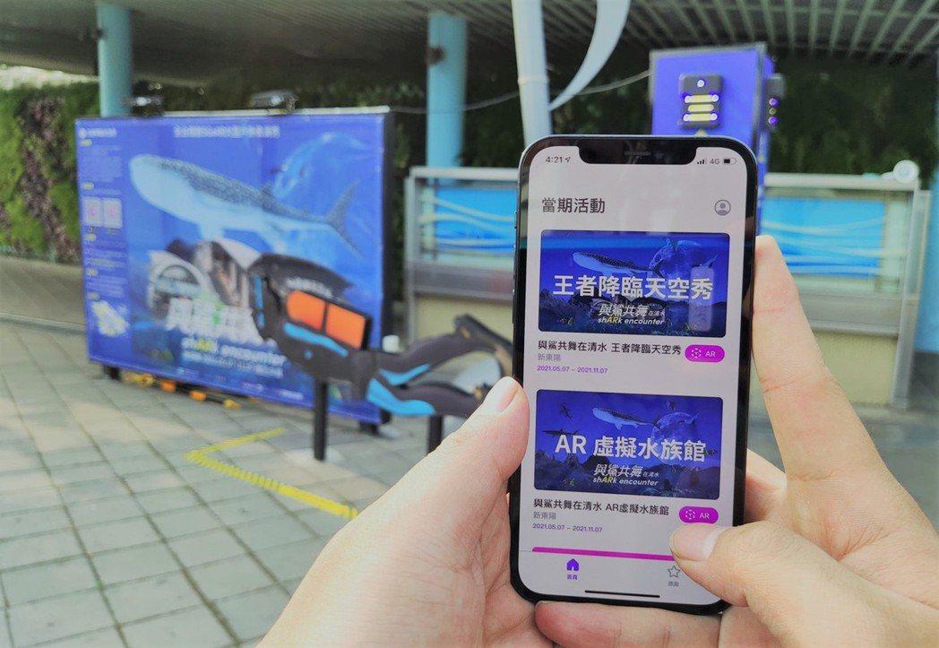 全臺首個5G x AR戶外擴增實境表演秀「shARk encounter 與鯊共...