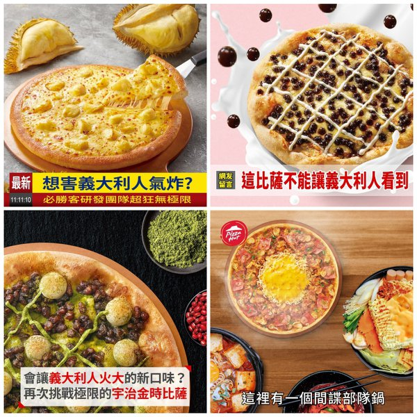 必勝客臉書粉專製作一系列有趣口味貼文,如榴槤披薩(左上)、珍奶披薩(右上)、抹茶...