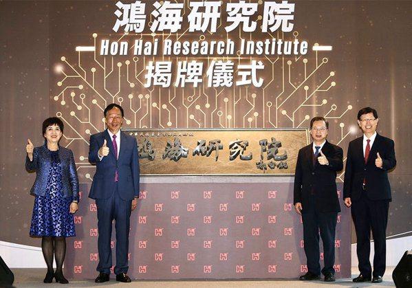 圖/鴻海於今年1月成立「鴻海研究院」研究車用半導體與資安。張智傑攝
