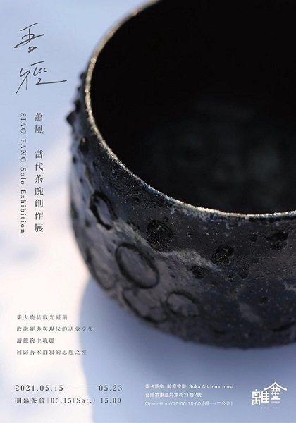 台南索卡藝術中心離塵空間將於15日(六)展出當代茶碗陶藝家蕭風新作,當天下午三點...