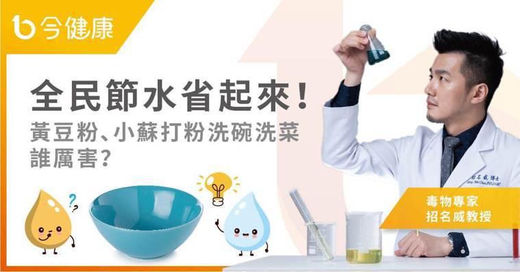 全民節水省起來!黃豆粉、小蘇打粉洗碗洗菜誰厲害?