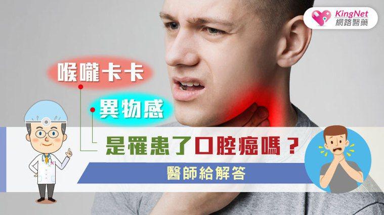 圖/KingNet 國家網路醫藥
