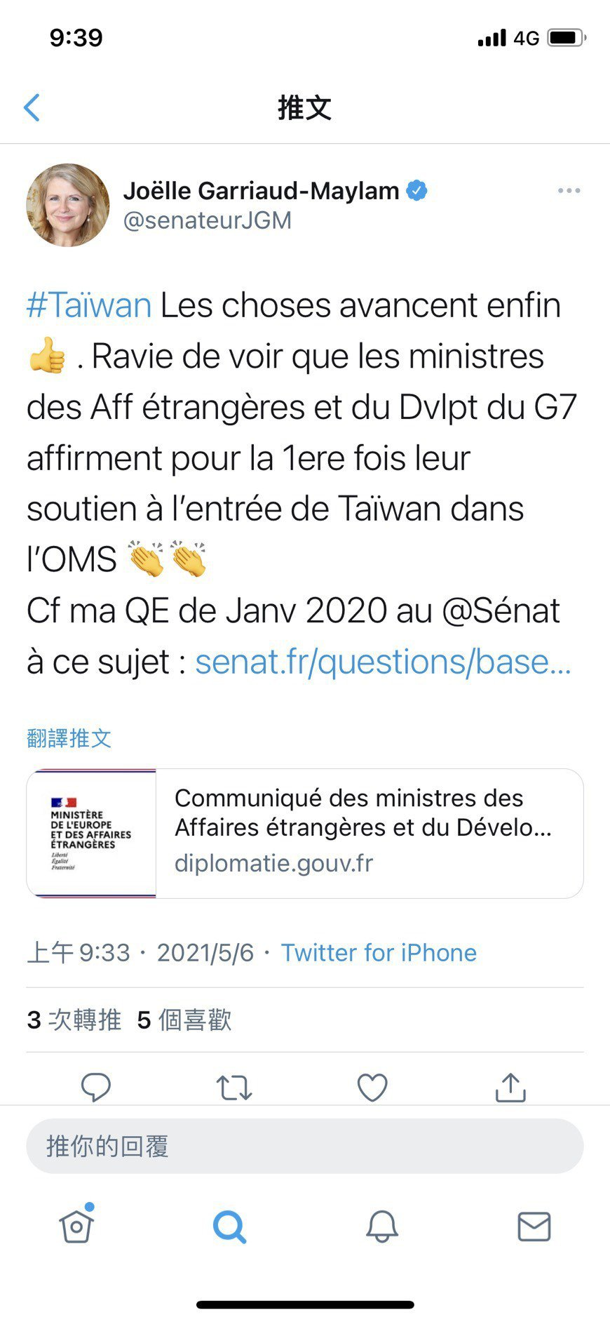 法國參議員在推特貼文表達很高興看到G7支持台灣參與世衛組織。
