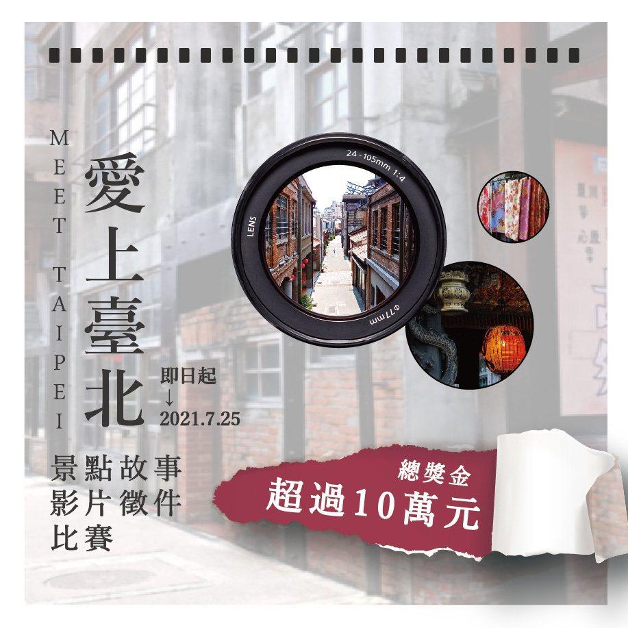 「MEET_TAIPEI_愛上台北,景點故事影片徵件比賽」首獎可獨得3萬元。  ...