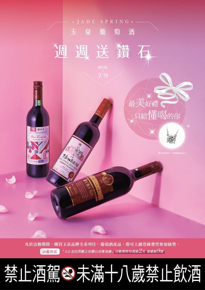 即日起至7月9日為止,只要購買玉泉品牌全系列任一葡萄酒,再上活動官網登錄發票,就有機會抽中「0.2克拉鑽石吊墜項鍊」。 圖/台灣菸酒公司官網