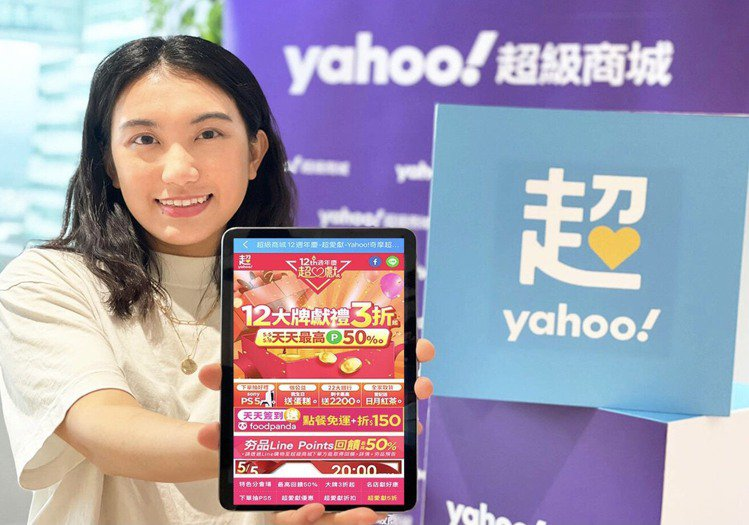 Yahoo奇摩超級商城即日起至5月16日力推「12周年慶超愛獻」活動,祭出4大有...