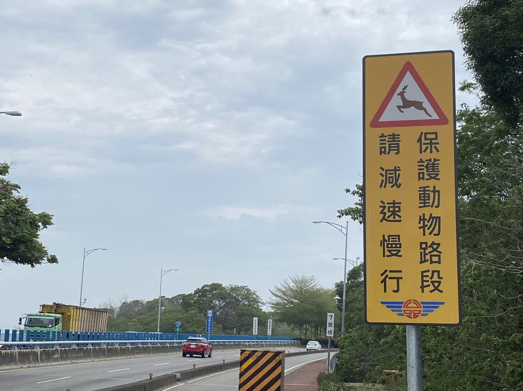公路總局彰化工務段最近在彰化東外環台74甲線設置「保護動物路段,請減速慢行」標誌...