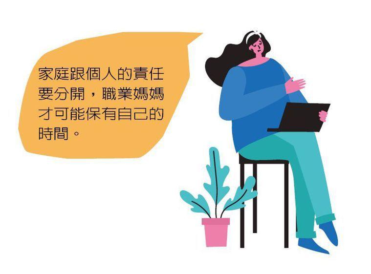 家庭跟個人的責任要分開,職業媽媽才可能保有自己的時間。圖/123RF