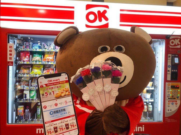 OKmart於5月8日起OK App會員LINE門市群組成員邀請好友新加入OKm...