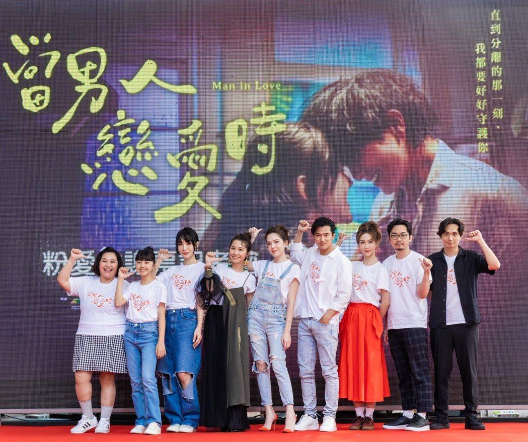 「當男人戀愛時」7日舉辦謝票記者會,鍾欣凌(左起)、白小櫻、陽靚、Lulu黃路梓...