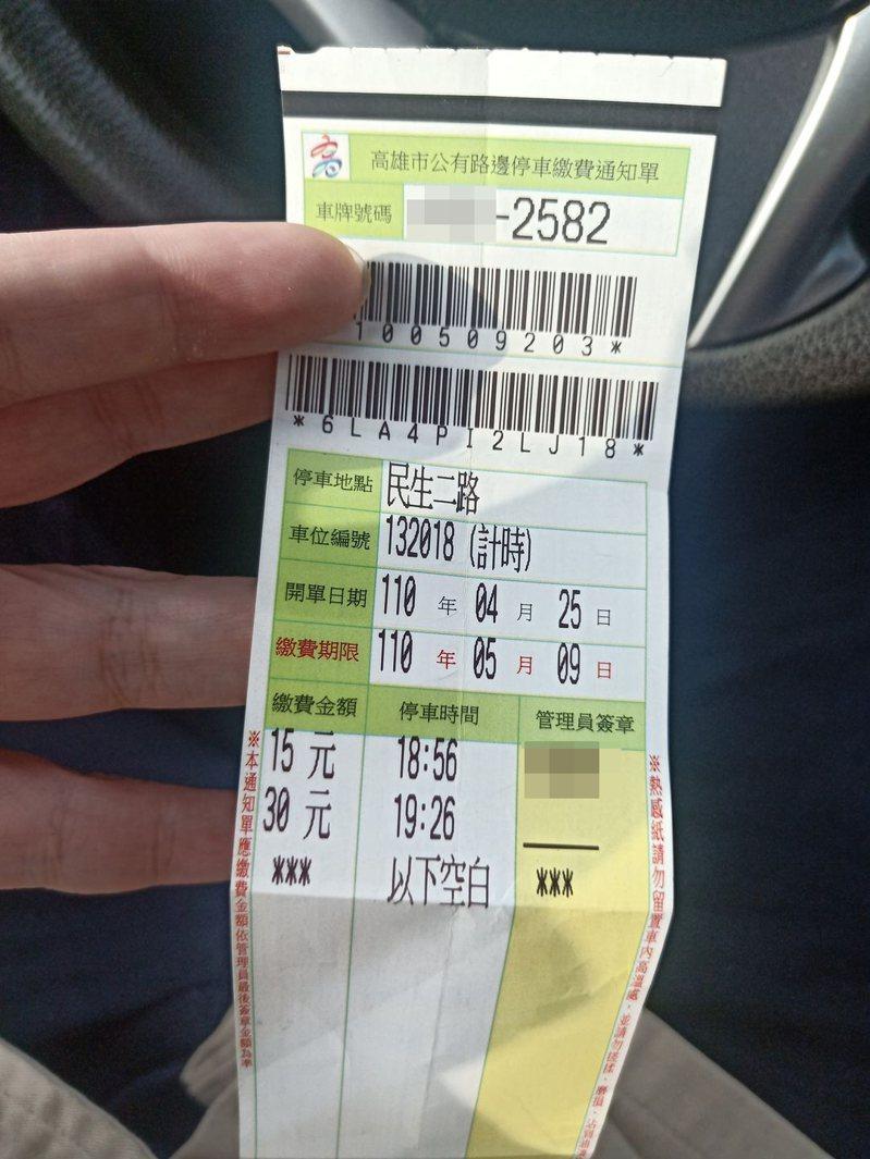 原PO被有心人夾了一張車號相似的停車繳費單。圖擷自爆怨2公社