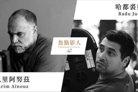 第23屆台北電影節7日公布首波「焦點影人」片單,將介紹兩位世界級名導,分別是羅馬尼亞新浪潮導演哈都.裘德(Radu JUDE),以及去年坎城影展「一種注目」單元首獎得主凱里.阿努茲(Karim AÏ...