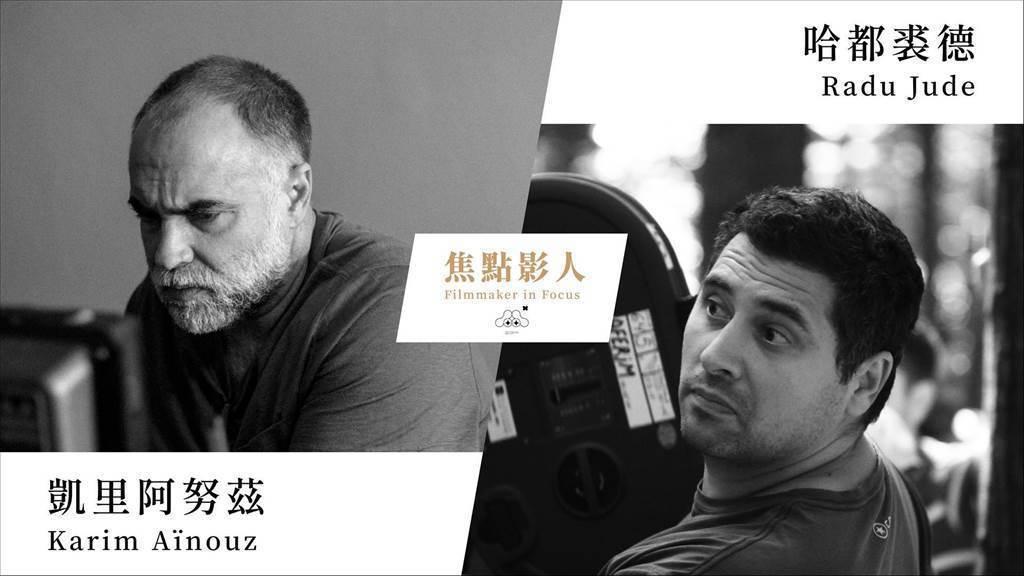 哈都裘德和凱里阿努茲選為第23屆台北電影節焦點影人。圖/台北電影節提供