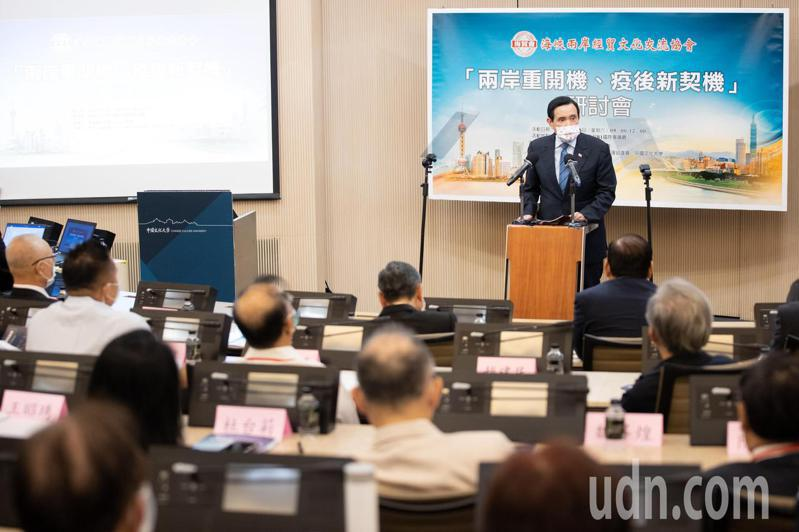 前總統馬英九今天上午出席「兩岸重開機、疫後新契機」研討會並上台致詞。記者季相儒/攝影