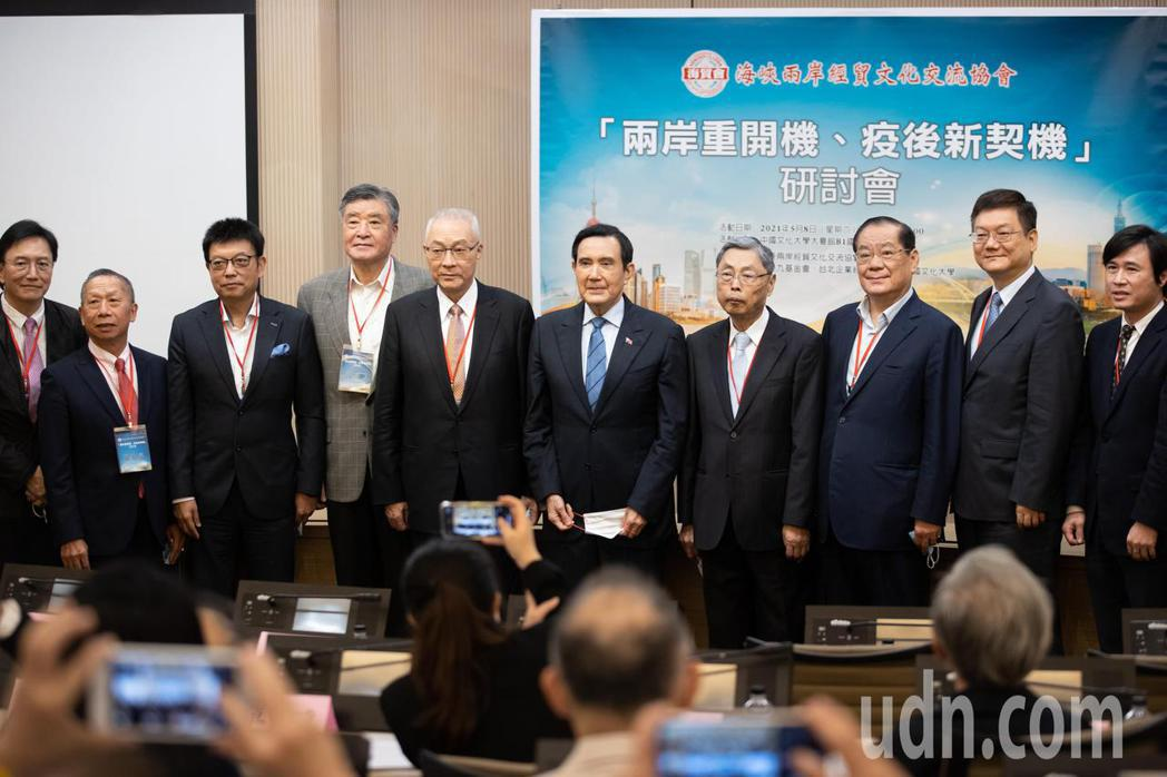 前總統馬英九(右五)今天上午出席「兩岸重開機、疫後新契機」研討會與與會嘉賓大合照...
