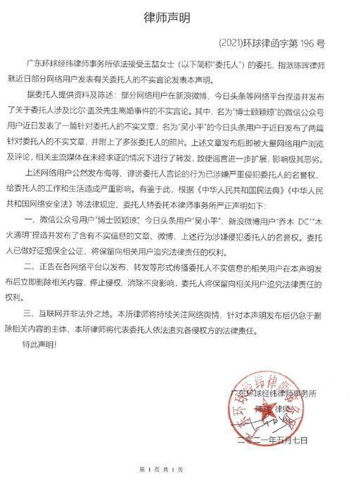 涉比爾·蓋茲緋聞的王喆7日深夜發出律師聲明,控訴網路霸淩。取自新浪財經