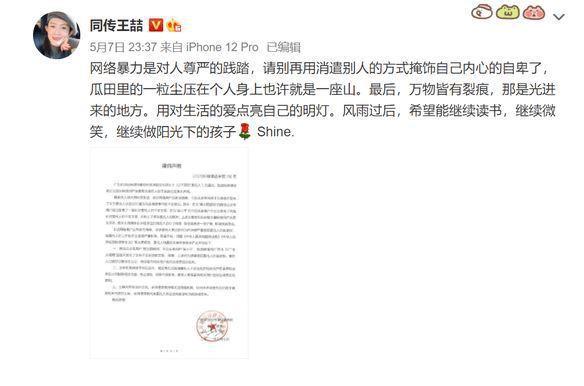 涉比爾·蓋茲緋聞的王喆7日深夜發出律師聲明,控訴網路霸淩,她在微博透露,「瓜田裡...