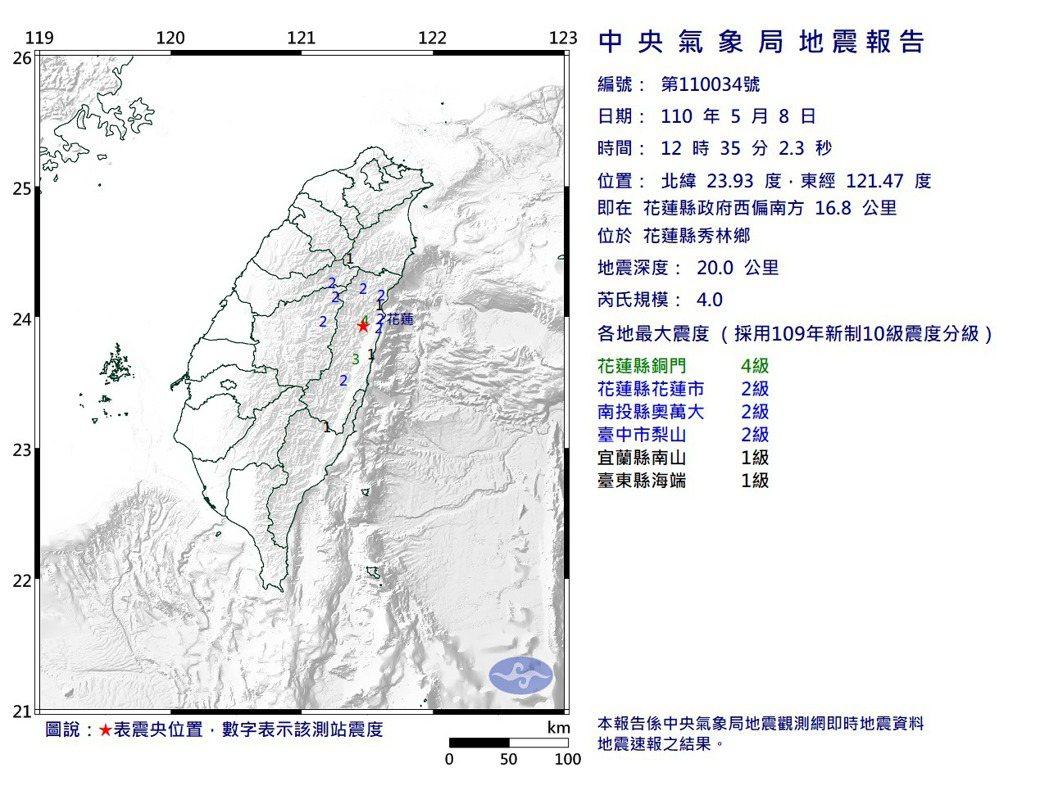氣象局發布地震報告。圖/氣象局提供
