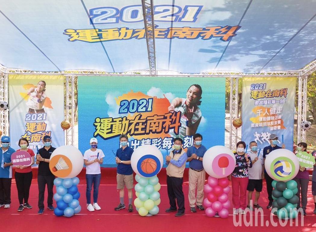 「2021運動在南科」今年第四年舉辦。記者周宗禎/攝影
