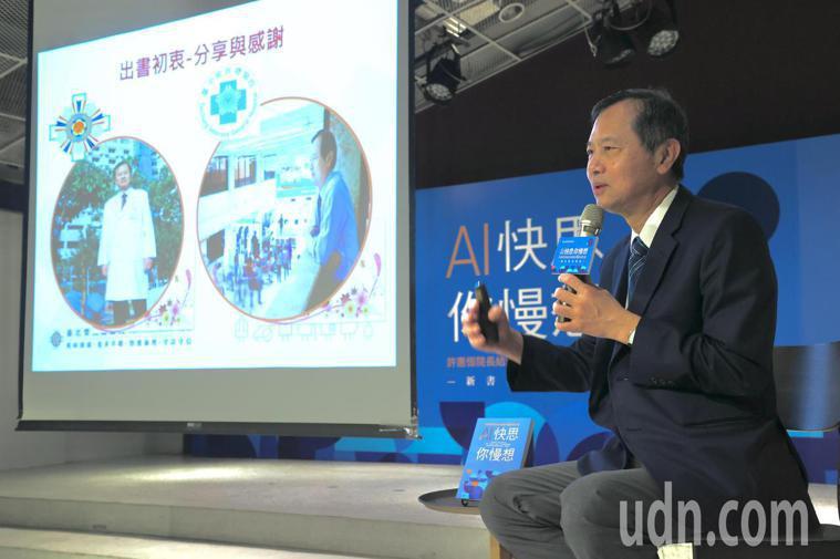 台北榮總院長許惠恒新書「AI快思你慢想:許惠恒院長給決策者的6張處方箋」今天舉行...