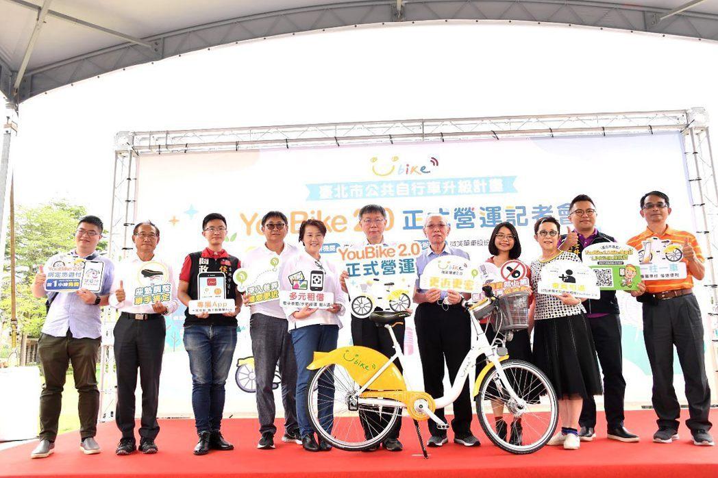 台北市微笑單車(YouBike)2.0正式營運。圖/台北市政府提供