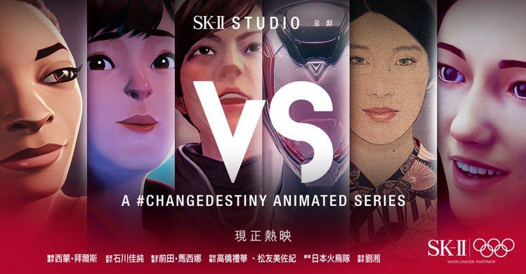 SK-II STUDIO推出動畫電影「VS」,呈現6組奧運選手面對的社會壓力。圖...
