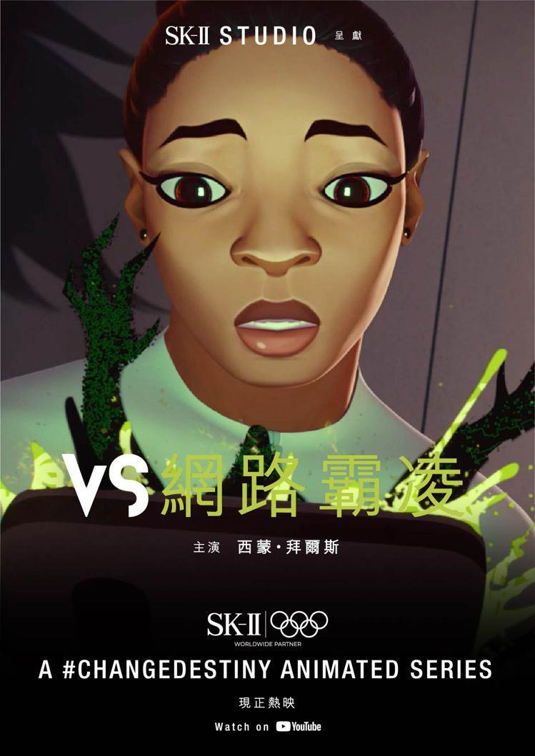 西蒙·拜爾斯VS霸凌。圖/SK-II提供
