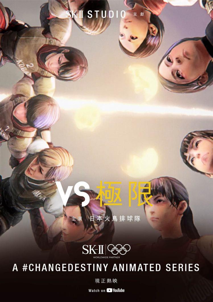 日本火鳥排球隊VS極限。圖/SK-II提供