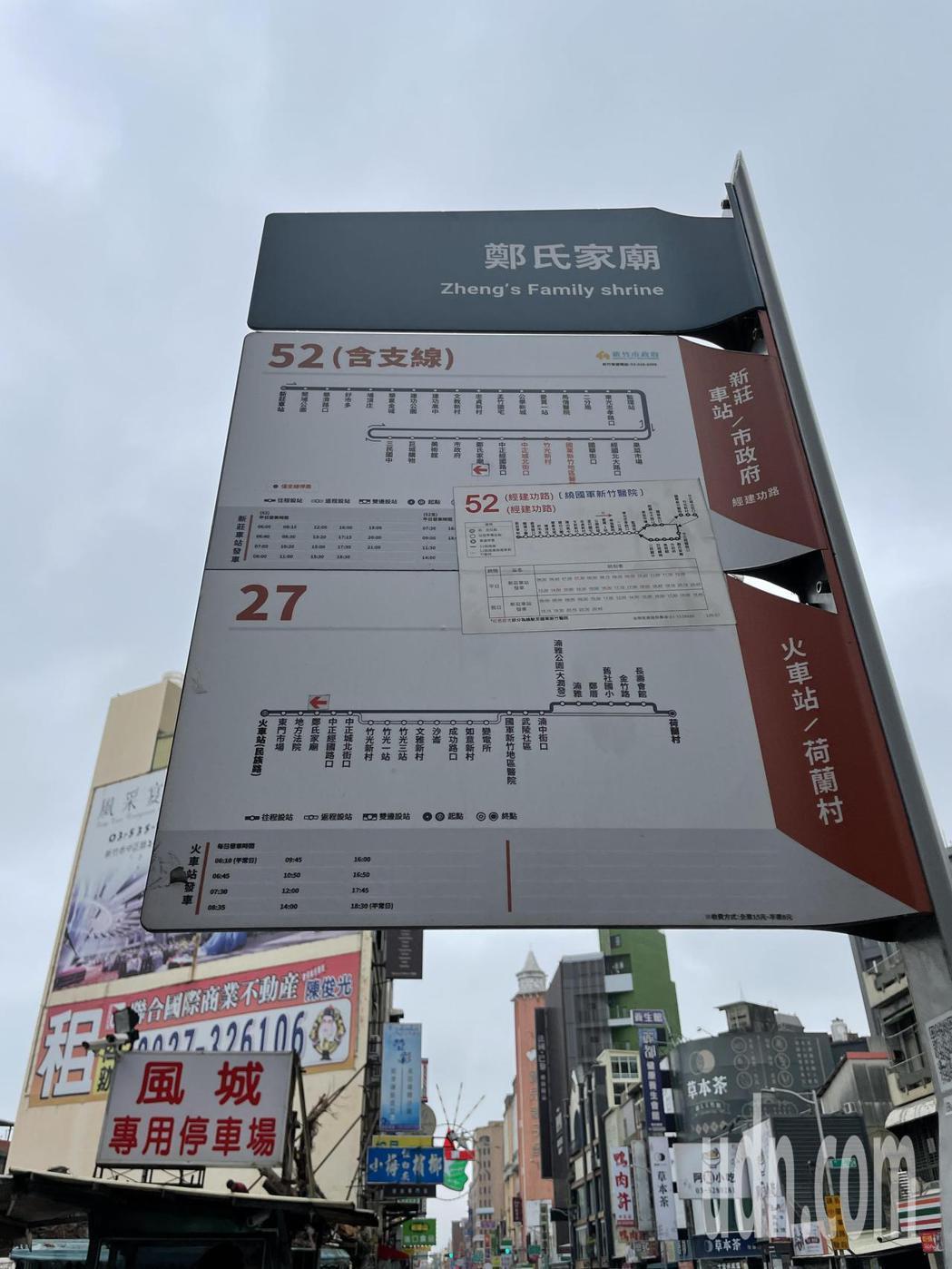 新竹市去年新作的公車站牌為旗桿式,但站牌高且字體小,引來民眾抱怨看不清路線資訊。...