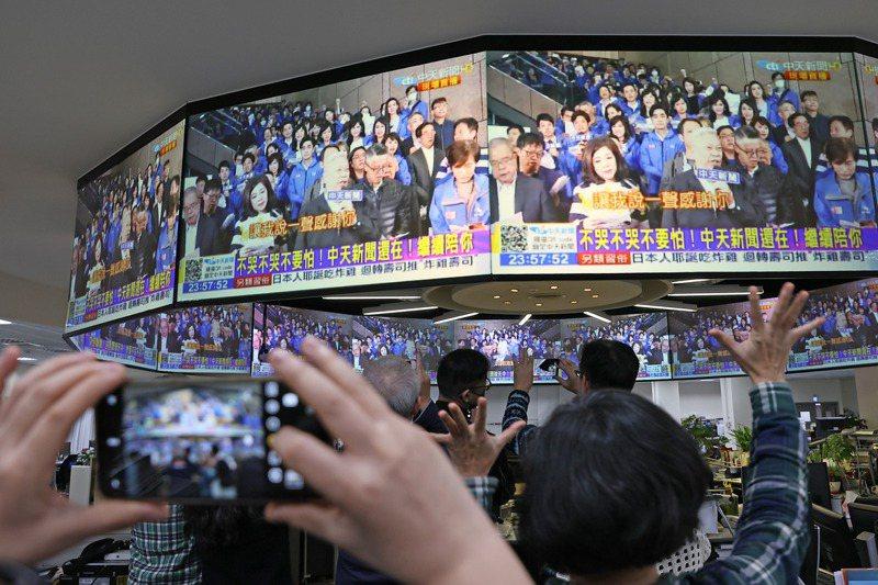 中天新聞台執照到期,去年底關台無法在有線電視上播出,揮別有線電視跨入新媒體時代。圖/聯合報系資料照片