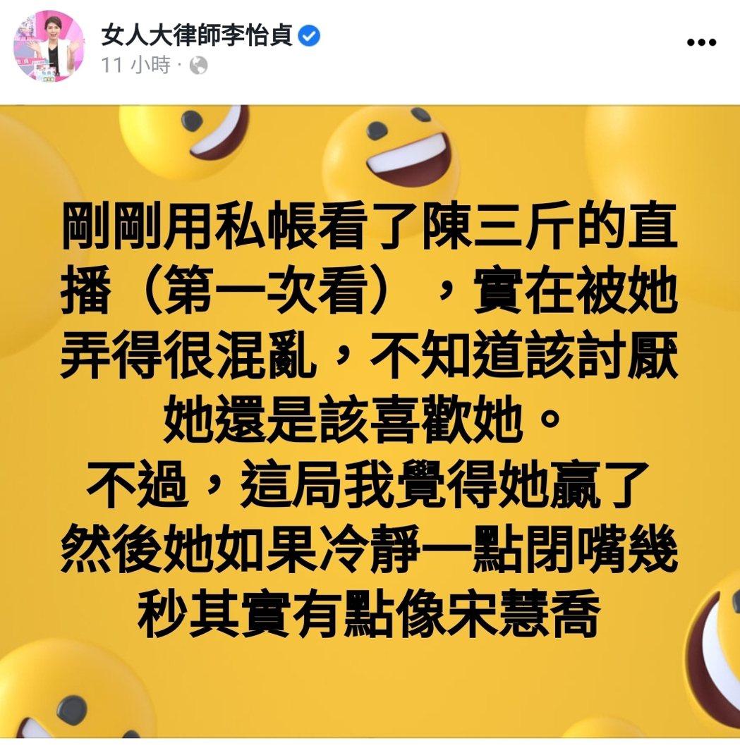 律師李怡貞透露用私人帳號看的陳沂的直播。 圖/擷自女人大律師李怡貞臉書