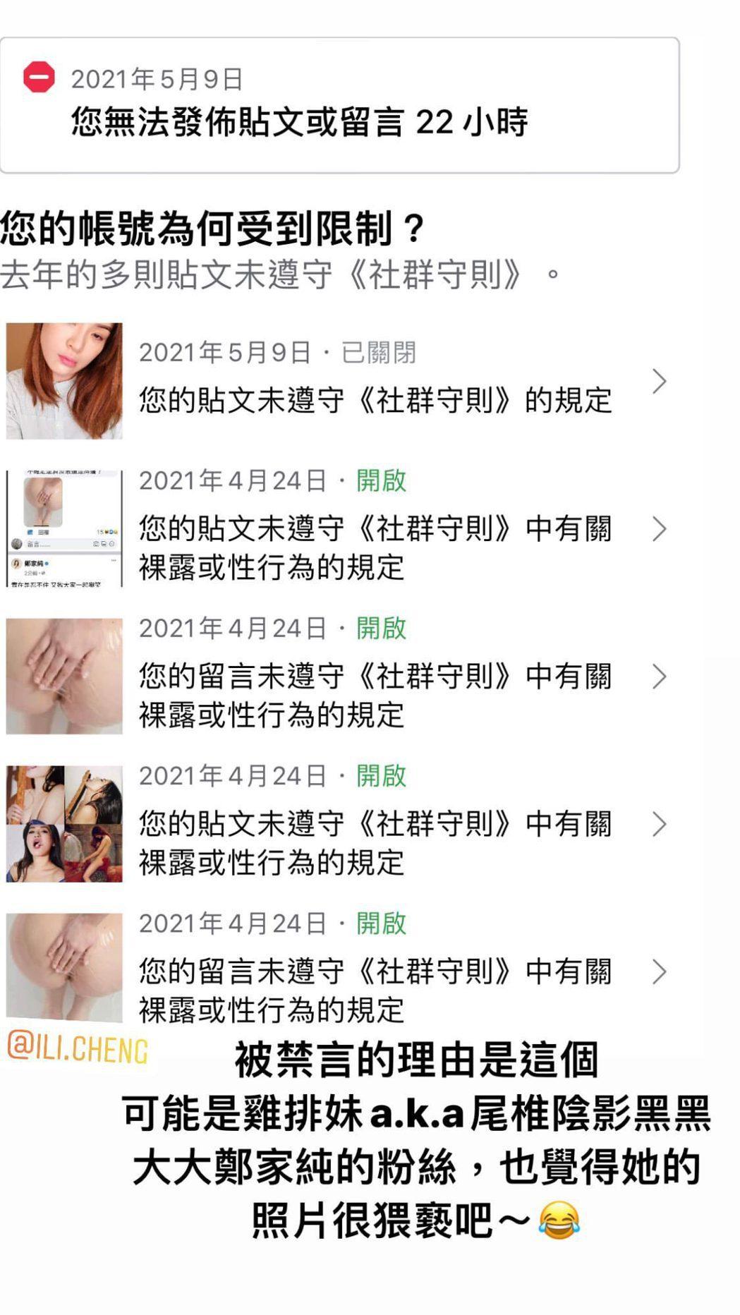 陳沂表明直播影片被檢舉下架,而她的帳號也被禁止貼文留言。 圖/擷自陳沂IG