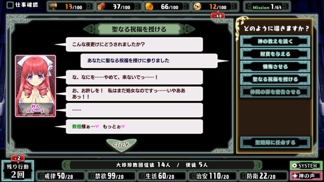 玩家也可以對一般使徒施予「祝福」,不過不會出現相關的事件。