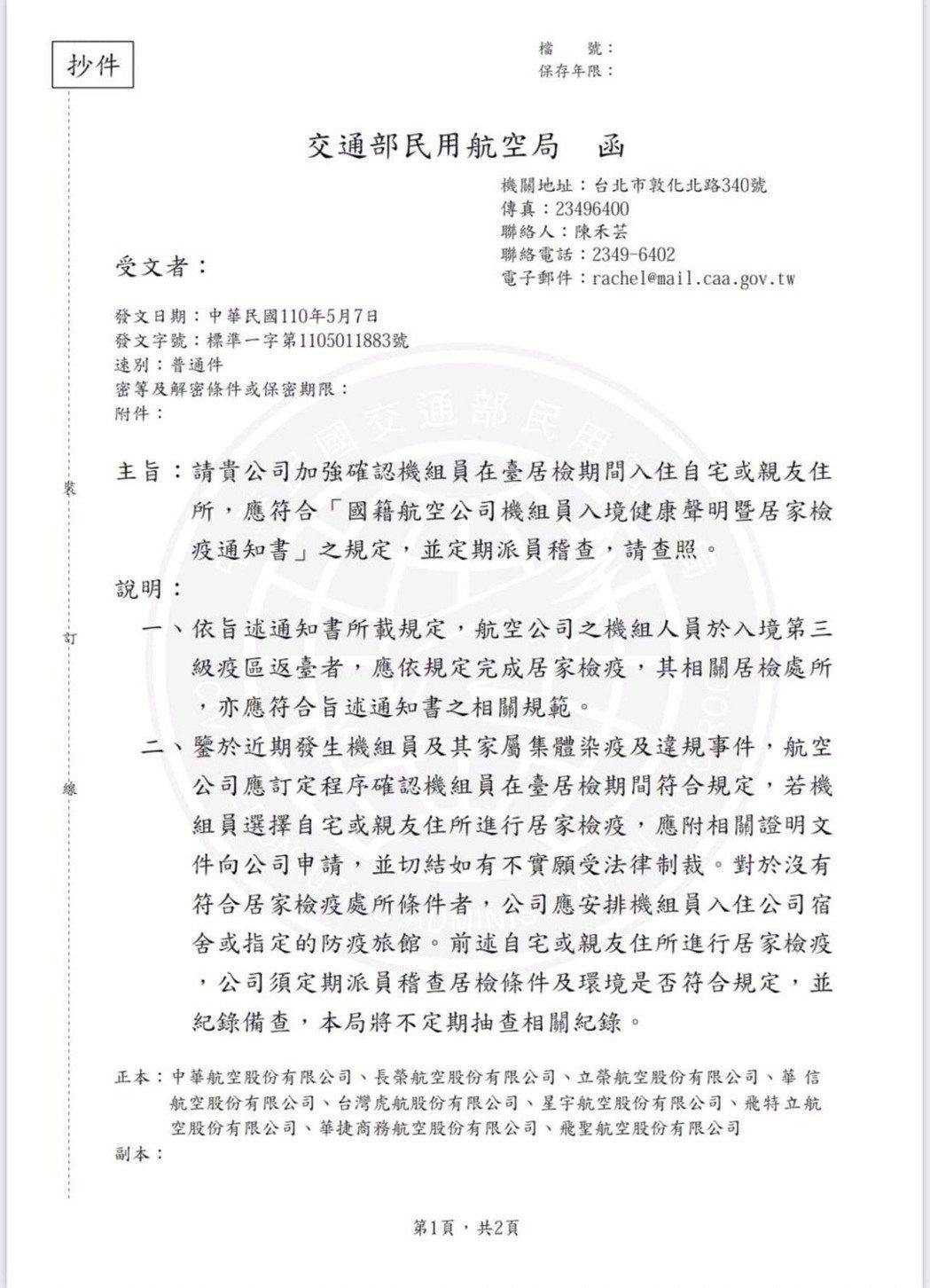 民航局5月7日發函要求航空公司加強確認機組員在台居檢是否符合規定。圖/讀者提供