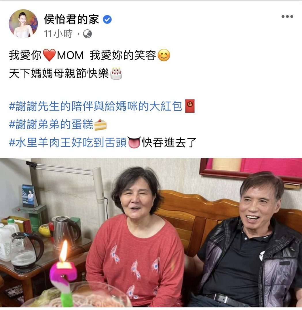 侯怡君為媽媽慶祝母親節,臉書po文一句「先生」洩喜訊。圖/摘自臉書