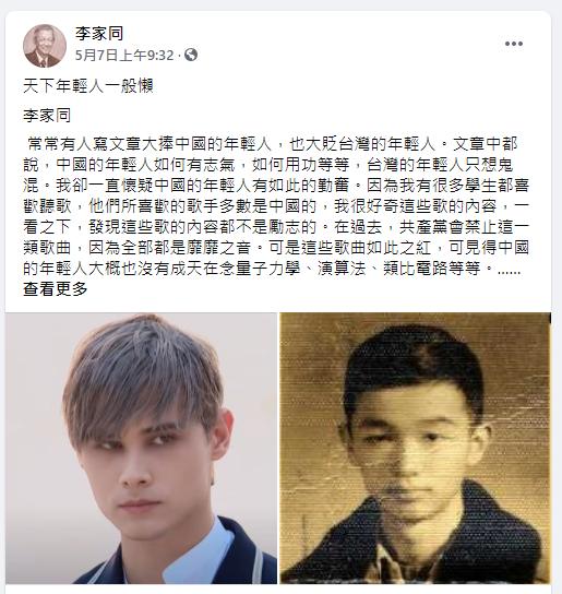 李家同自認年輕長得和利路修差不多,並分享他高中畢業照片,「也可以做模特兒了」。圖...