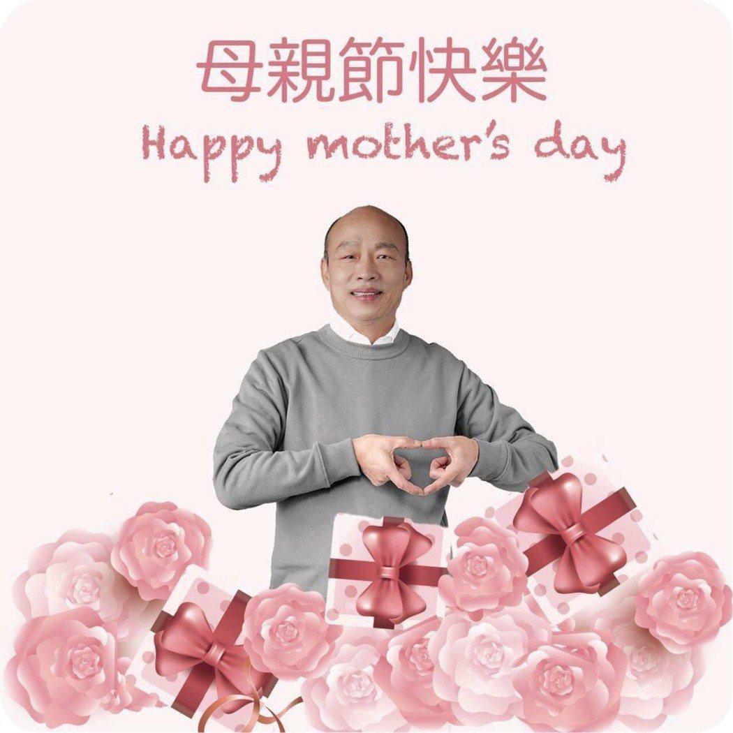 今天是母親節,前高雄市長韓國瑜在臉書發文歌頌母愛,寫到「這個世界因為您們無私的奉...