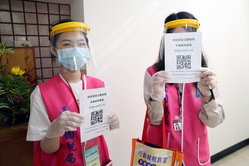 由於疫情又開始緊張,台北市國稅局加強宣導手機報稅,減少人員接觸。圖/聯合報系資料照片
