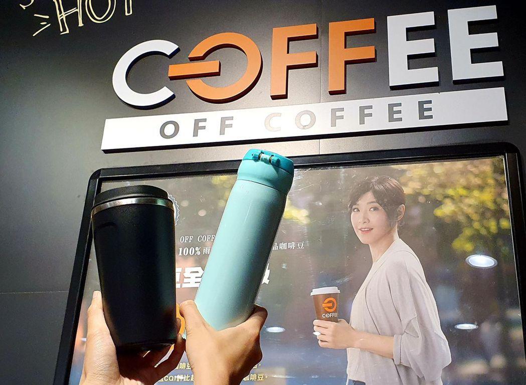 支持環保愛地球,全聯限時推出OFF COFFEE自帶杯省6元優惠。圖/全聯福利中...