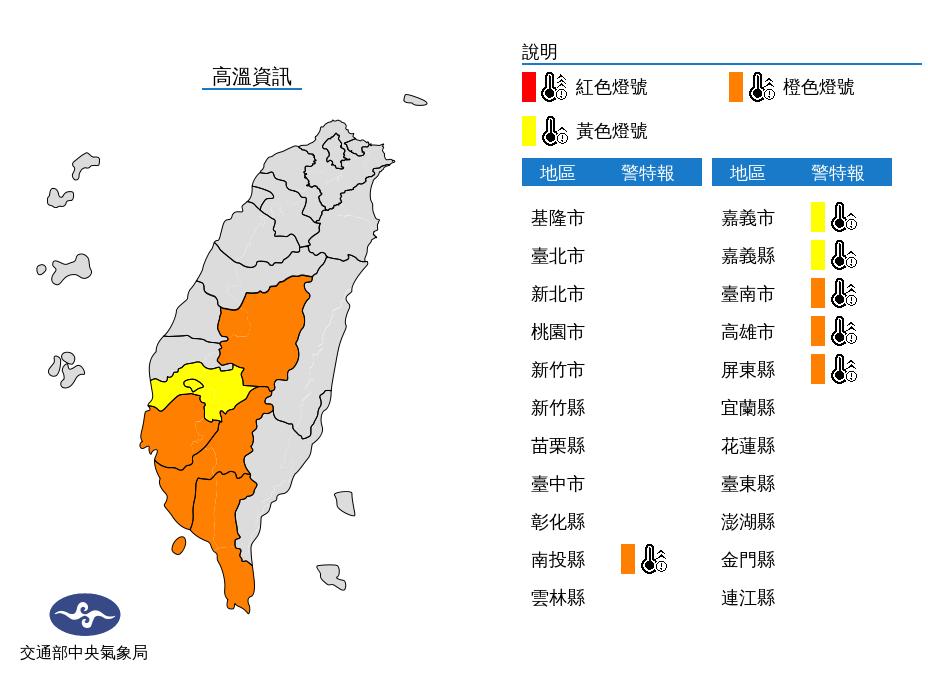 氣象局今天針對南投、台南、高雄、屏東等地發布橙色高溫燈號。圖/氣象局提供提供